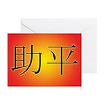 Sukebe Greeting Cards (6)
