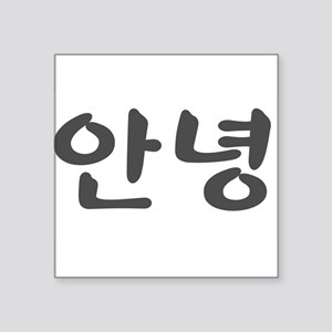 Hola en coreano, Hi in korean Sticker