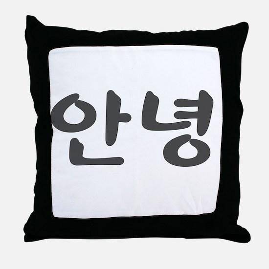 Hola en coreano, Hi in korean Throw Pillow