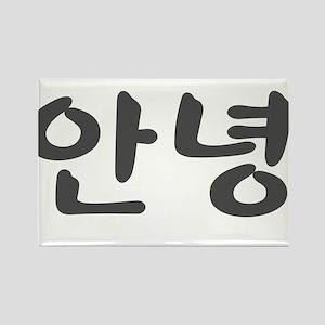Hola en coreano, Hi in korean Magnets