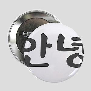 """Hola en coreano, Hi in korean 2.25"""" Button"""