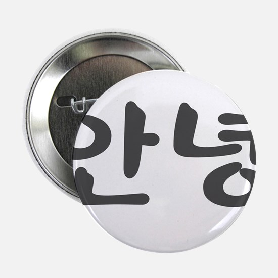 "Hola en coreano, Hi in korean 2.25"" Button"