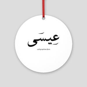 Jesus Arabic Calligraphy Ornament (Round)