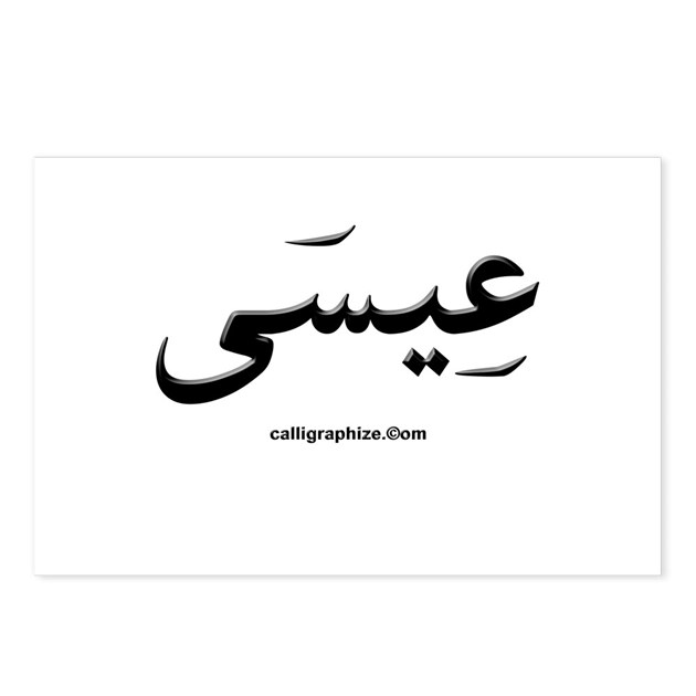 Jesus arabic calligraphy postcards package of by