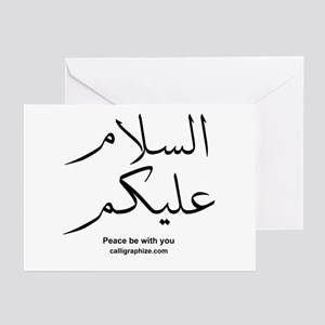 Salam alaikum greeting cards cafepress peace be with you arabic greeting cards package o m4hsunfo