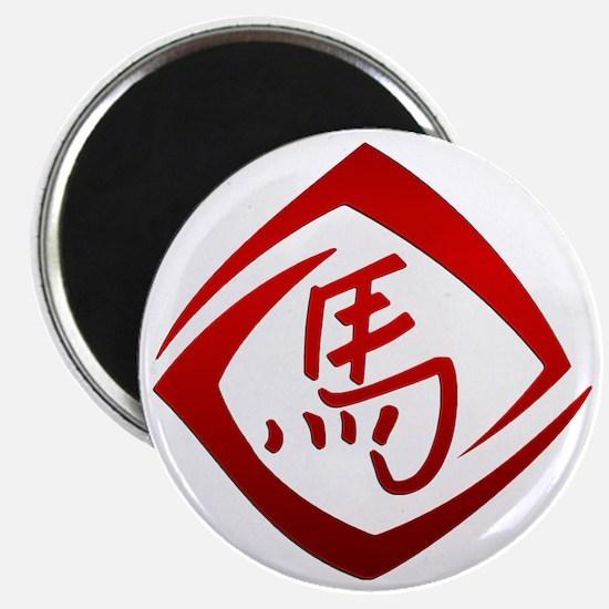 horseA21light Magnet