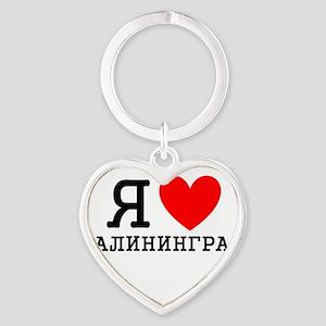 LyublyuRUS_Kaliningrad Keychains