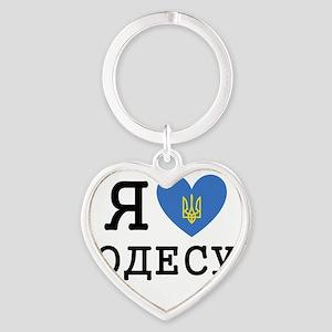 LyublyuUA_Odessa Keychains