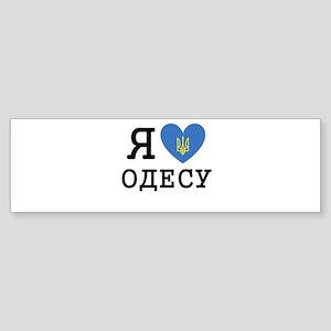 LyublyuUA_Odessa Bumper Sticker