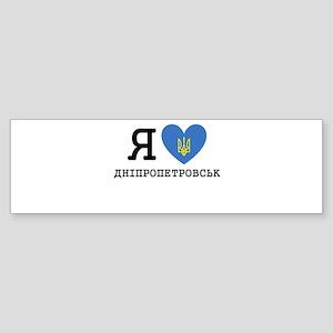 LyublyuUA_Dnipropetrovsk Bumper Sticker