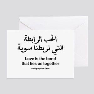 Arabic romance greeting cards cafepress love is the bond arabic greeting cards package of m4hsunfo