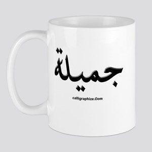 Beautiful Arabic Calligraphy Mug
