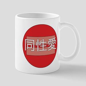 Marriage equality symbol Mug