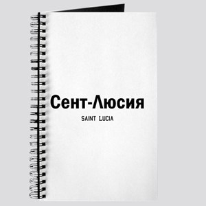 Saint Lucia in Russian Journal