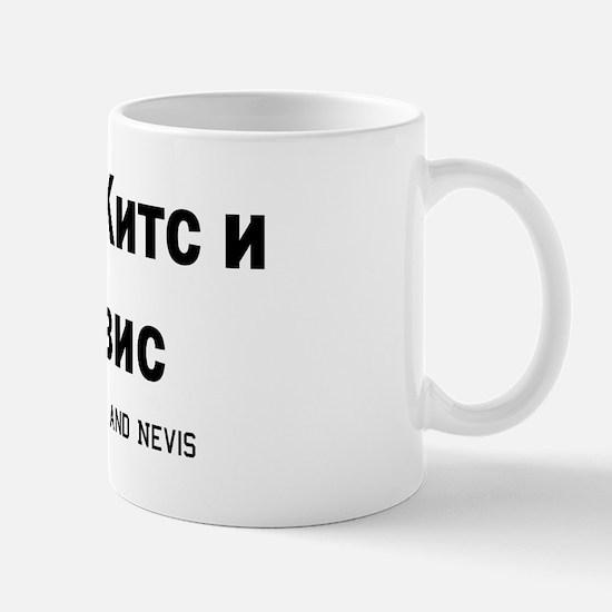 St Kitts & Nevis in Russian Mug