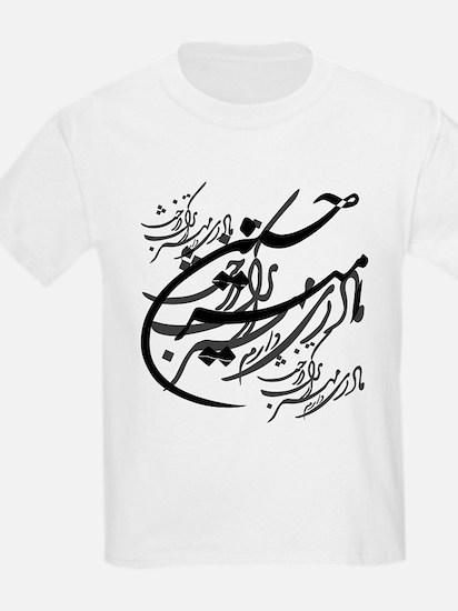 amirhossein T-Shirt
