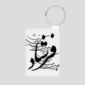 farshad Keychains