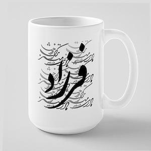 farzad Mugs