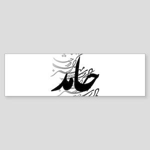 hamed Bumper Sticker
