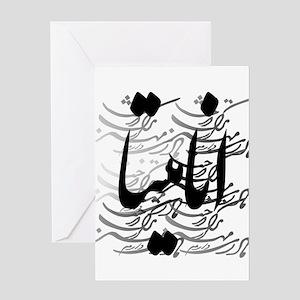 anahita Greeting Cards
