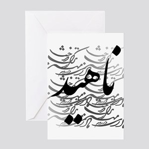 nahid Greeting Cards
