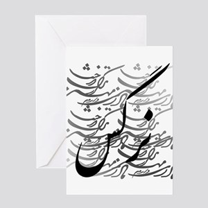 narges Greeting Cards