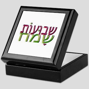 Shavuot Sameach Hebrew Keepsake Box