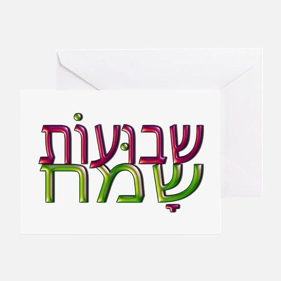 Shavuot Sameach Hebrew Greeting Card