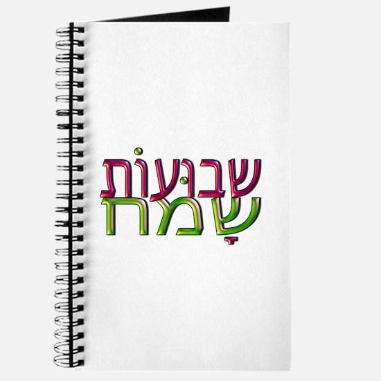 Shavuot Sameach Hebrew Journal