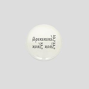 Brekekekex Mini Button