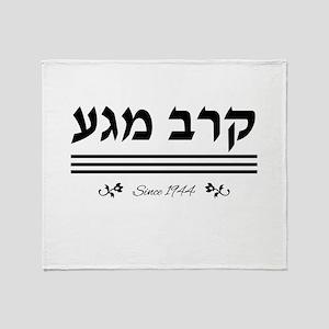 Krav Maga since 1944 in HEB Throw Blanket