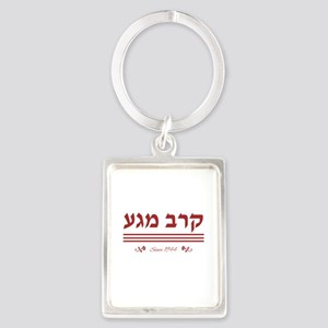 Krav Maga since 1944 in HEB red Keychains