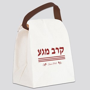 Krav Maga since 1944 in HEB red Canvas Lunch Bag