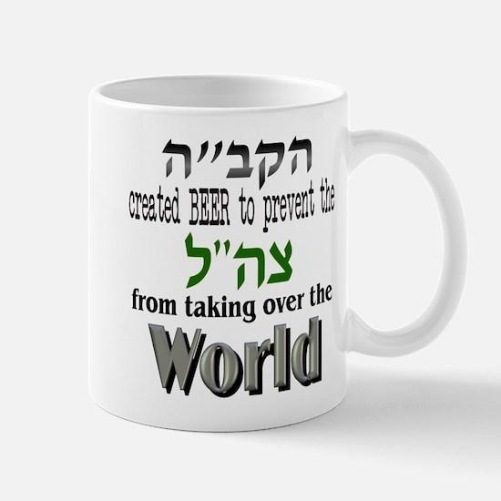 IDF, Beer & Hakadosh Baruch Hu Mug