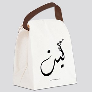 Kate Name in Arabic (Black) - Arabic Calligraphy C