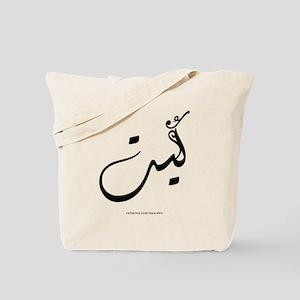 Kate Name in Arabic (Black) - Arabic Calligraphy T