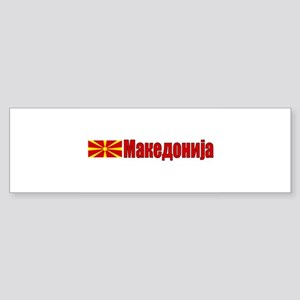Macedonia Bumper Sticker