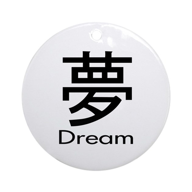 Chinese Character Dream Ornament Round By Sugarbelleshop