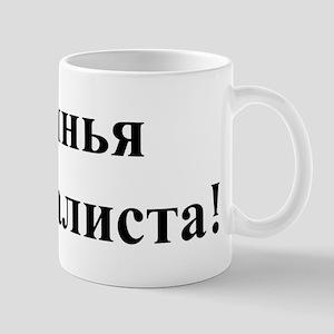 Capitalist Pigs Mug
