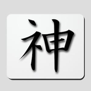 God Kanji Mousepad