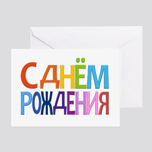 Happy Birthday In Russian Greeting Card
