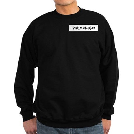 Shaolin Temple Sweatshirt (dark)