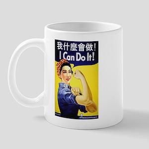 I Can Do It! Mug
