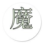 Ma Kanji Round Car Magnet