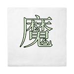 Ma Kanji Queen Duvet