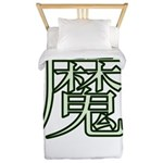 Ma Kanji Twin Duvet