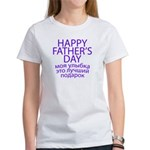 HAPPY FATHER'S DAY Women's T-Shirt