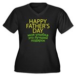 HAPPY FATHER Women's Plus Size V-Neck Dark T-Shirt