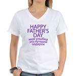 HAPPY FATHER'S DAY Women's V-Neck T-Shirt