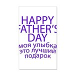 HAPPY FATHER'S DAY 20x12 Wall Decal